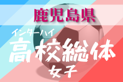 【大会中止】2020年度 第26回 鹿児島県高校女子サッカー競技大会 6/20.21