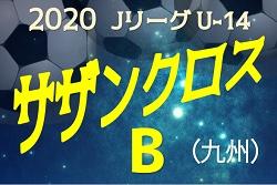 2020 Jリーグ U-14サザンクロスリーグB  7/5結果掲載
