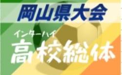 【大会中止】2020年度 第59回岡山県高校総合体育大会(インターハイ予選)男子の部