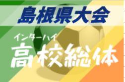 【大会中止】2020年度 島根県高校総体サッカー競技(男子の部)インターハイ 例年5月末~開催 情報募集