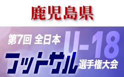 2020年度 第7回全日本ユース(U-18)フットサル鹿児島県大会 情報をお待ちしています!5/9開催予定