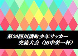 2020年度 第20回川副町少年サッカー交流大会 (田中榮一杯)大会詳細・組合せ募集!4月開催