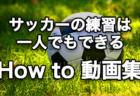 動画を見ながら一人でもサッカーの練習ができる「How to動画」始めました!