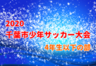 【開幕延期】2020年度第12回北海道カブスリーグ U-13 組合せ掲載!5/17以降開幕!