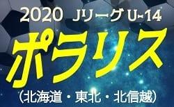 2020年度 Jリーグ U-14 ポラリスリーグ【北海道・東北・北信越】10/25結果速報