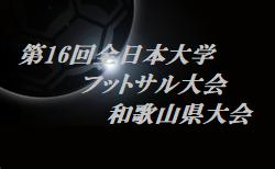 2020年度JFA第16回全日本大学フットサル大会 和歌山県大会 参加チーム募集中!5/31開催