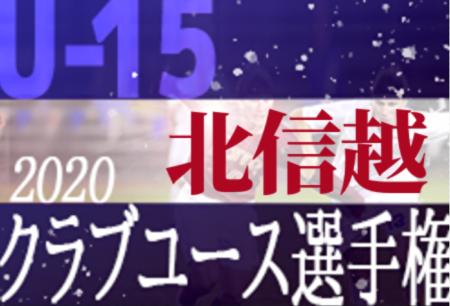 2020年度 第35回 ⽇本クラブユース選手権 北信越予選会   10/10.11開催! 情報お待ちしています!