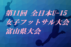 2020年度JFA第11回 全日本U-15女子フットサル大会 富山県大会 10月 大会情報募集中!