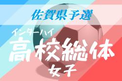 【大会中止】2020年度 第58回佐賀県高校総体 サッカー女子の部(インターハイ) 6月開催