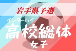 【大会中止】2020年度 第72回岩手県高等学校総合体育大会サッカー競技(女子)インターハイ6月