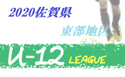 JFA U-12サッカーリーグ佐賀県 2020 東部地区 7/4.5結果 次節7/11.12