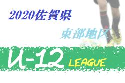 JFA U-12サッカーリーグ佐賀県 2020 東部地区 9/19結果! 日程等情報お待ちしております