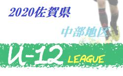 JFA U-12サッカーリーグ佐賀県 2020 中部地区 8/1.2結果速報! 日程等情報お待ちしております
