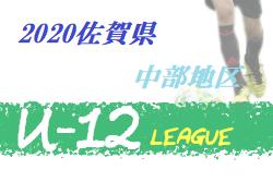 JFA U-12サッカーリーグ佐賀県 2020 中部地区 9/21結果! 2部情報お待ちしております