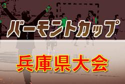 2020年度 JFA第30回バーモントカップ全日本U-12フットサル選手権大会兵庫県大会 組合せ情報募集中! 7/4,5