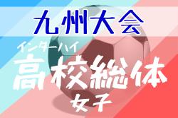 【大会中止】2020年度 第9回 全九州高等学校体育大会サッカー競技大会(女子)