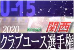 【6/13~開催予定分中止・再検討】2020年度 第35回日本クラブユースサッカー選手権(U-15)大会 関西大会