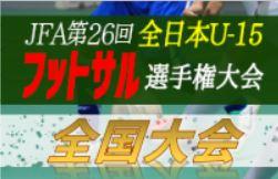 2020年度【全国大会】JFA第26回全日本U-15フットサル選手権大会 2021年1月開催予定 予選情報募集