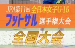 2020年度【全国大会】JFA 第11回全日本U-15女子フットサル選手権大会 2021年1月開催予定 予選情報募集