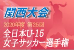 2020年度 JFA第25回全日本U-15女子サッカー選手権大会 関西大会 10/31~11/8開催予定 情報お待ちしています!