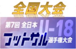 【大会中止】2020年度【全国大会】JFA第7回全日本U-18フットサル選手権大会