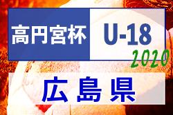 2020年度 高円宮杯JFAU-18サッカーリーグ 広島 全日程終了 最終結果掲載!