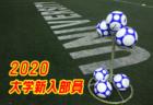 【延期】2020年度 第44回日本クラブユースサッカー選手権(U-18)大会 関西地区予選 日程情報お待ちしています!