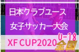 2020年度 XF CUP 2020 第2回 日本クラブユース女子サッカー大会(U-18)全国大会 優勝はJFAアカデミー福島U-18!