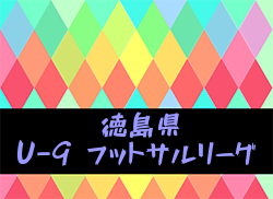 2020年度 第1回徳島県U-9フットサルリーグ 5/30開幕!大会要項掲載