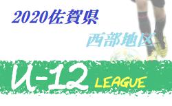 JFA U-12サッカーリーグ佐賀県 2020 西部地区 組み合わせ等情報お待ちしております