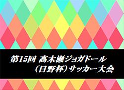 2020年度 第15回 高木瀬ジョガドール(目野杯)サッカー大会 大会詳細・組合せ募集!4月開催