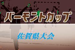 2020年度 第28回佐賀県少年フットサル大会 JFAバーモントカップ第30回全日本U-12フットサル選手権大会佐賀県大会 大会要項掲載!5/9.16.17開催