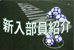 2020年度 東海大学熊本サッカー部 新入部員紹介