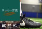 高校サッカー3大全国大会の一つ、高校総体(インターハイ)の開催会場・日程情報特集!