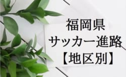 【福岡県の高校サッカー進路】県リーグ参加校の学区・偏差値一覧【地区別】