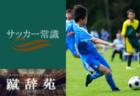 トレセン【サッカー用語解説集】