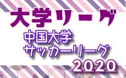 2020年度 中国大学サッカーリーグ  10/18結果!次節10/25