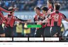 【5/31まで大会延期(中止)】2020年度 JFA U-12長野サッカーリーグ(県リーグ)情報お待ちしております
