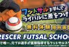 2020-2021 【福島県】セレクション・体験練習会 募集情報まとめ