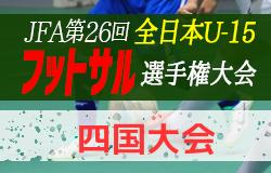 2020年度 JFA第26回全日本U-15フットサル選手権大会 四国大会(香川県開催) 11/29開催!組合せ決定!