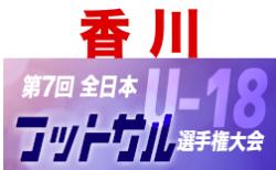 2020年度JFA第7回全日本U-18フットサル選手権大会 香川県大会 5/9.10開催 要項掲載