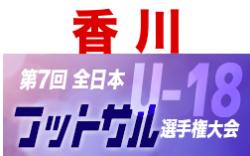 【大会中止】2020年度JFA第7回全日本U-18フットサル選手権大会 香川県大会 5/9.10開催 要項掲載
