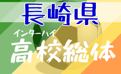 【大会中止】2020年度 第72回長崎県高校総合体育大会 サッカー競技(男子) 6/6~
