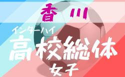 【大会中止】2020年度 香川県高校総体 サッカー競技 女子 インハイ 6月