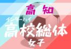 【クラ選15関東 代替大会】2020年度 関東クラブユースサッカー選手権大会U-15(仮称)11/21~