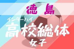 【大会中止】2020年度 第60回 徳島県高校総体サッカー競技 女子 インハイ