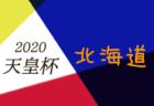2020年度HKFA第2回北海道サッカー選手権大会 兼 天皇杯JFA第100回全日本サッカー選手権大会代表決定戦 優勝は札幌大学!