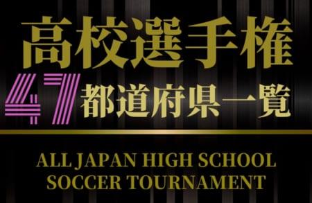 【2020年度 高校女子サッカー選手権一覧】進めなでしこ!高校サッカーの頂点へ【47都道府県別】