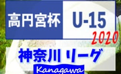 【9月再開予定】高円宮杯JFA U-15サッカーリーグ2020 神奈川県大会