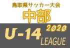 2020年度 第8回 ブラックサンダーカップ 兼 第57回 東三河U-12少年サッカー大会 (愛知)県大会出場4チーム決定!